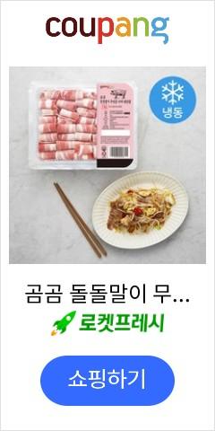 곰곰 돌돌말이 무연골 대패 삼겹살 (냉동), 1kg, 1개