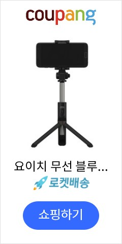 요이치 무선 블루투스 욜로 스마트폰 셀카봉, YSS-WT300(블랙)