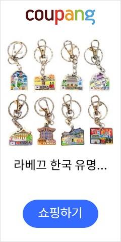 라베끄 한국 유명관...