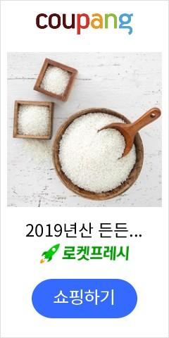 코로나 사재기 품목 물품2019년산 든든 우리쌀 신동진 (상), 10kg, 1개
