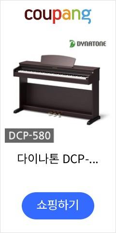 다이나톤 DCP-580, 로즈우드