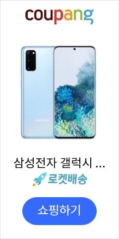 삼성전자 갤럭시 S20 자급제폰, 클라우드 블루, LGU+ 유심 포함, 128GB