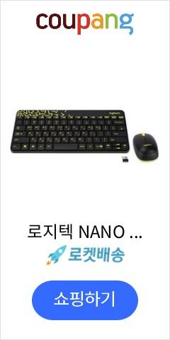 로지텍 NANO 무선 콤보 키보드 마우스 세트, MK240, 블랙