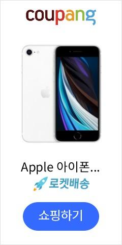 Apple 아이폰 SE 2세대 공기계, 128GB, White