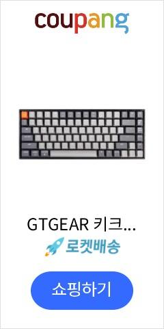 GTGEAR 키크론 K2 기계식 텐키리스 무선 키보드 적축 WHITE LED, 단일 상품, Black Frame