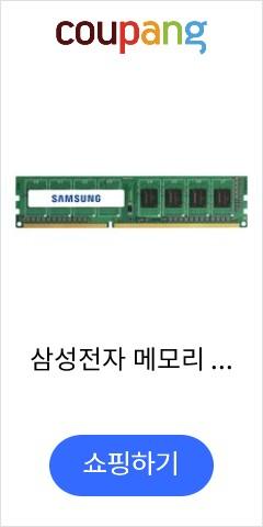 삼성전자 메모리 램 데스크탑용 DDR4 8GB PC4-19200