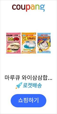 마루큐 와이삼삼합 떡밥 와다글루 + 이모글루텐 + 글루텐3 블랜드 세트, 1세트