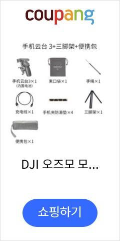 DJI 오즈모 모바일3 스마트폰 짐벌, 옵션6