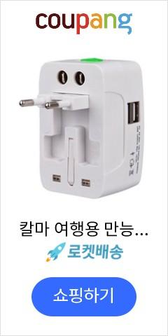 칼마 여행용 만능 멀티 충전 USB 2포트 장착 어댑터, 1개