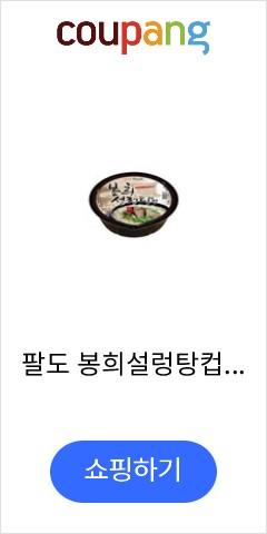 팔도 봉희설렁탕컵,...