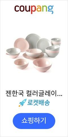 젠한국 컬러글레이즈 크라우드 홈식기 16p 세트, 베리핑크, 라이트그레이, 6종