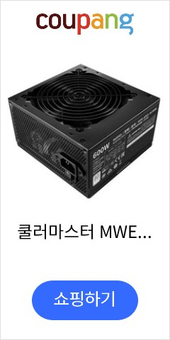 쿨러마스터 MWE 600W WHITE 230V V2 ATX 600W LS, 단일상품