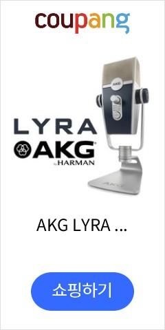 AKG LYRA 라이라 USB마이크 유튜버마이크 팟캐스트마이크 1인방송마이크