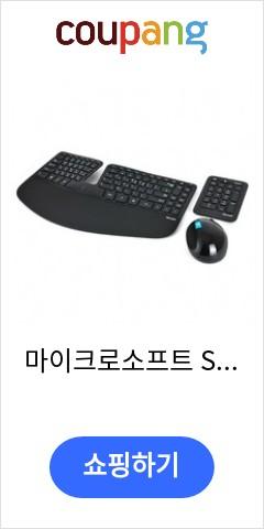마이크로소프트 Sculpt 인체공학 데스크탑 무선 키보드 마우스 세트 블랙, 선택하세요