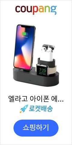 엘라고 아이폰 에어...