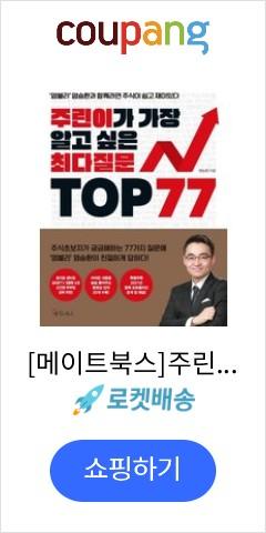 [메이트북스]주린이가 가장 알고 싶은 최다질문 TOP 77, 메이트북스