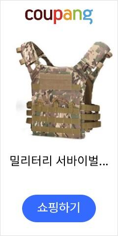 밀리터리 서바이벌 전술 조끼 UDT 가짜사나이 군인 군용 아이템 등산
