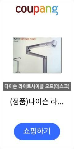 (정품)다이슨 라이트사이클 모프 / 데스크 / 리안