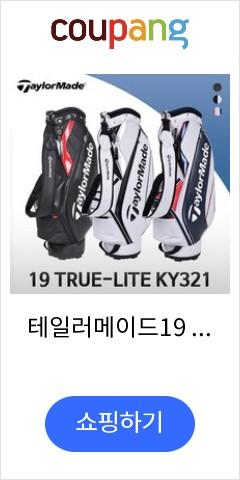 테일러메이드19 TRUE-LITE KY321 캐디백 골프백 3종, 없음