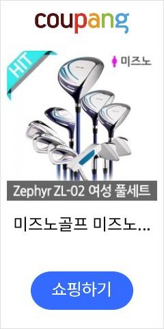 미즈노골프 미즈노 아시안스펙 ZEPHYR ZL02 제퍼 여성전용 풀세트