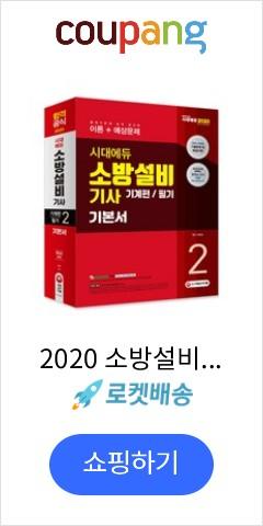 2020 소방설비기사 기본서 필기 기계편2, 시대고시기획