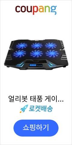 얼리봇 태풍 게이밍 노트북 쿨러 K8 PRO, 블랙