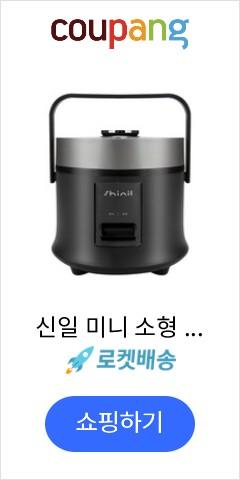 신일 미니 소형 전기 밥솥 3인용 블랙, SCJ-PCP08BK