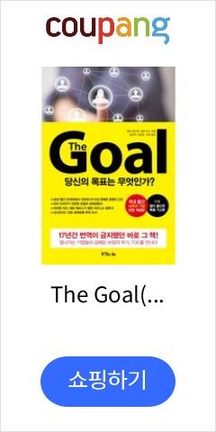The Goal(더 골) : 당신의 목표는 무엇인가?, 동양북스