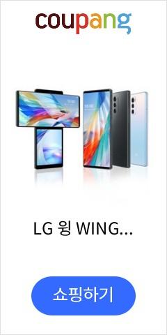 LG 윙 WING 가개통 미사용 새제품 공기계 LM-F100, 오로라그레이