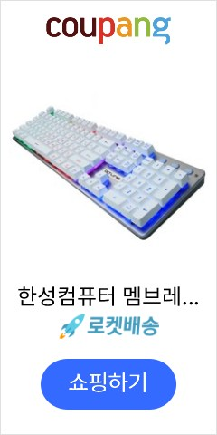 한성컴퓨터 멤브레인 게이밍 유선키보드, GTune MBF77 Vision, 화이트