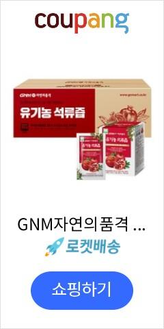 GNM자연의품격 유...