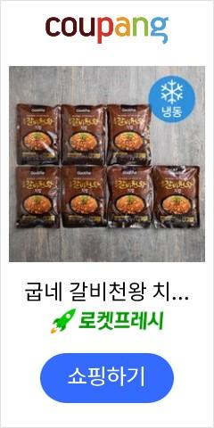굽네 갈비천왕 치밥 (냉동), 200g, 7개