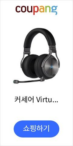 커세어 Virtuoso 7.1채널 RGB SE 게이밍 헤드셋 (유무선), 단일색상, 선택하세요
