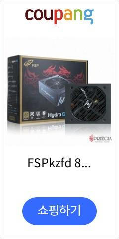 FSPkzfd 836Hydro80PLUSGOLD650WBlackGE, 단일상품