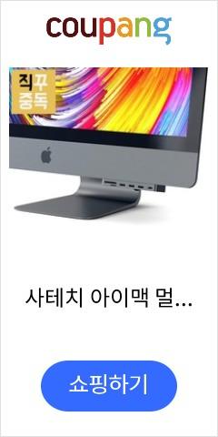 사테치 아이맥 멀티 어댑터 허브 그레이, 단품
