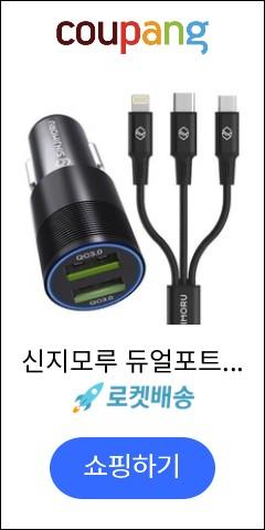 신지모루 듀얼포트 차량용 USB 3.0 충전시거잭 + 메두사 3in1 멀티 충전 케이블 0.7m, 시거잭(혼합 색상), 케이블(블랙)