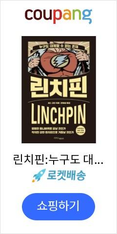 린치핀:누구도 대체할 수 없는 존재, 라이스메이커