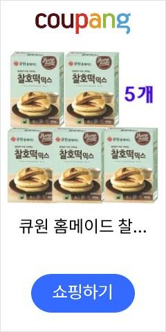 큐원 홈메이드 찰호떡 믹스 400g, 5개
