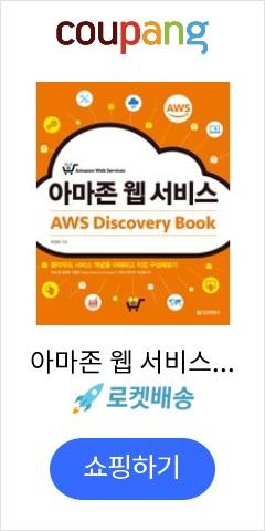아마존 웹 서비스 AWS Discovery Book:클라우드 서비스 개념을 이해하고 직접 구성해보기, 정보문화사