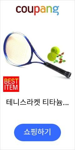 테니스라켓 티타늄라...