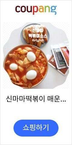 신마마떡볶이 매운맛 오리지널 식품>간편식품>간식>떡볶이, 10개, 45g