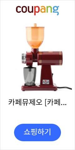 카페뮤제오 [카페뮤제오]페이마 전동그라인더 601N, 레드