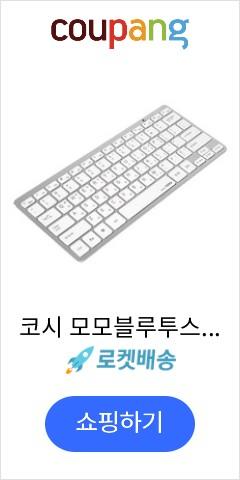 코시 모모블루투스키보드 KB1371BT 실버, 1