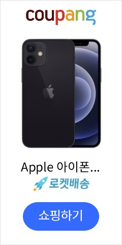 Apple 아이폰 12 Mini, Black, 64GB
