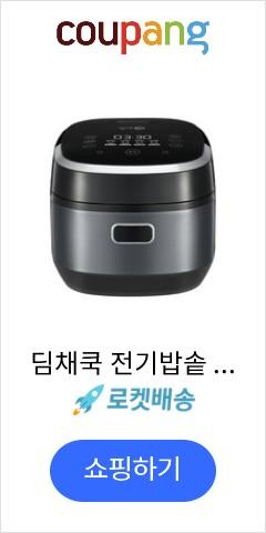 딤채쿡 전기밥솥 5인용, WDCN-A0501TBF