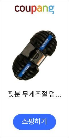 핏분 무게조절 덤벨 24kg + 전용 거치대, 1세트, 블루