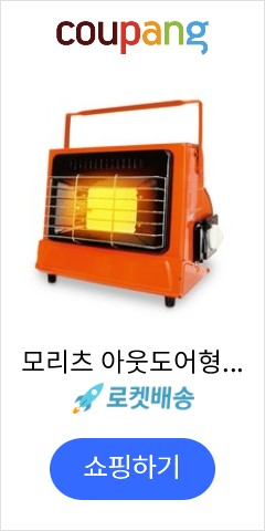 모리츠 아웃도어형 휴대용 가스 히터 MO-GH9220SRH, 혼합 색상, 1개