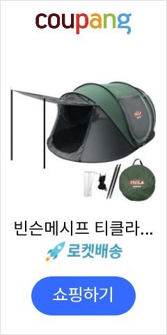 빈슨메시프 티클라 프리미엄 원터치 캐노피 텐트 + 폴대 2p, 그린, 5인용
