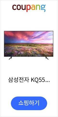 삼성전자 KQ55QT67AFXKR 138cm(55인치) 4K QLED TV 스마트TV, 벽걸이형