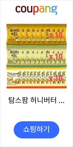 탐스팜 허니버터 군옥수수맛 와사비 아몬드 10g X 10개씩(총30개), 1세트